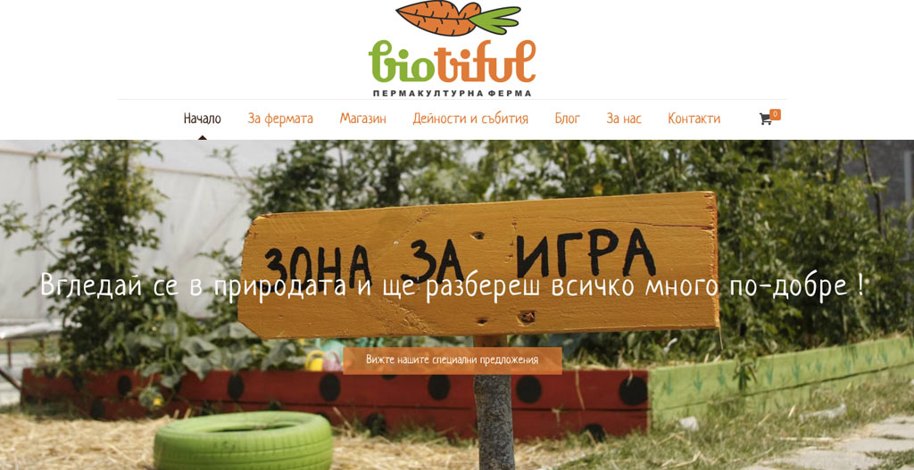 web-site biotifulfarm.bg