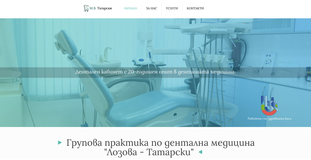 web-site stomatologburgas.bg